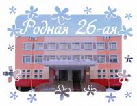 """МБОУ  """"СОШ №26"""""""