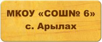 """МКОУ """"СОШ №6"""""""